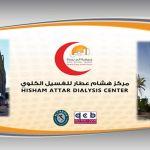 مركز هشام عطار يشارك في الدراسة العالمية (DOPPS) حول مرضى القصور الكلوي